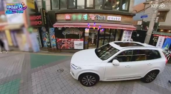 컴백홈 김종민 추억의 단골 닭갈비집 맛집 연락처 위치 어디?