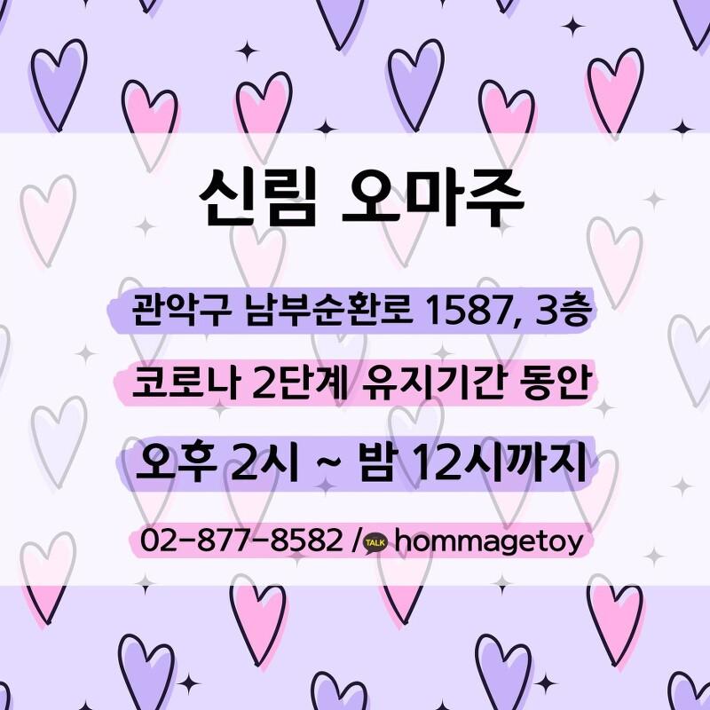 신림오마주 신림성인용품 머선123