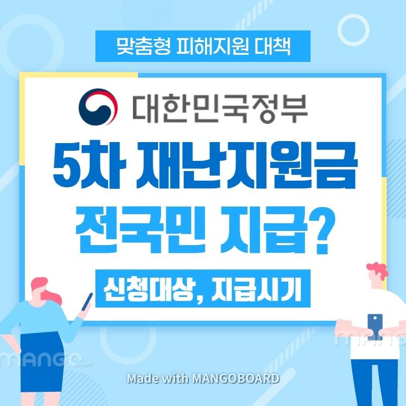 소상공인 버팀목자금플러스.kr 신청방법 - 4차 재난지원금