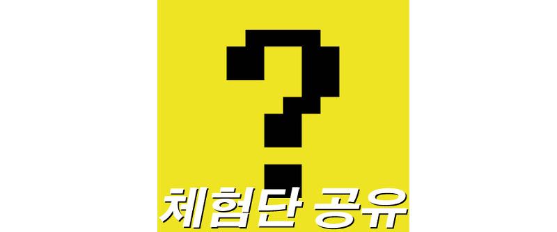 [공유] 하만카돈 NEO 블루투스 스피커 무료체험단