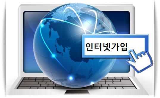 중랑구 인터넷가입 대박빠른 중랑구 인터넷설치
