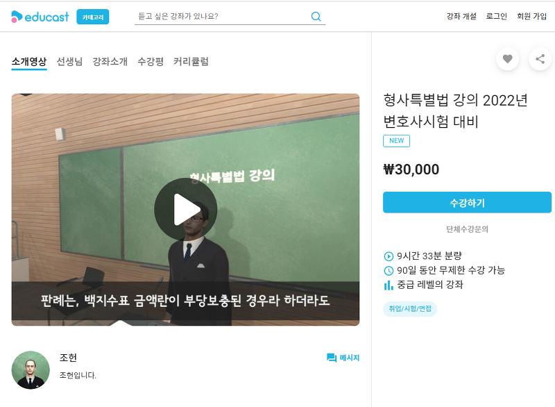 [인강] 형사특별법 강의 2022년 변호사시험 대비