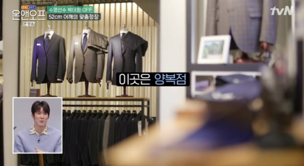 온앤오프 박태환 맞춤정장 셔츠 양복점 촬영지 위치 어디?
