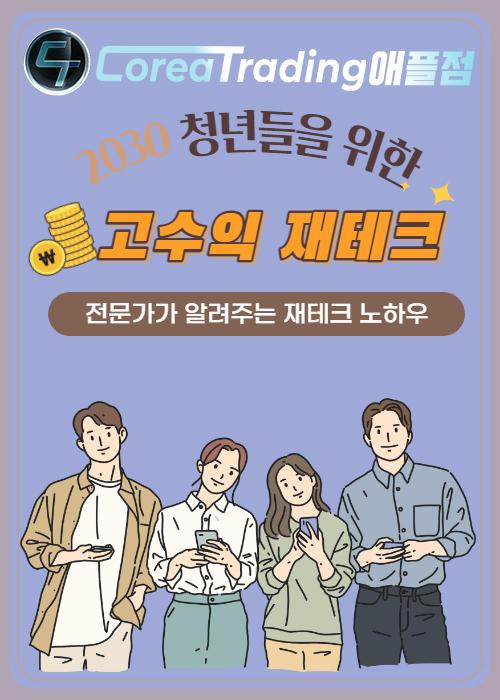 [에그빗, FX365] Corea Trading애플점, 배테랑멘토와 함께 초보자도 수익실현!