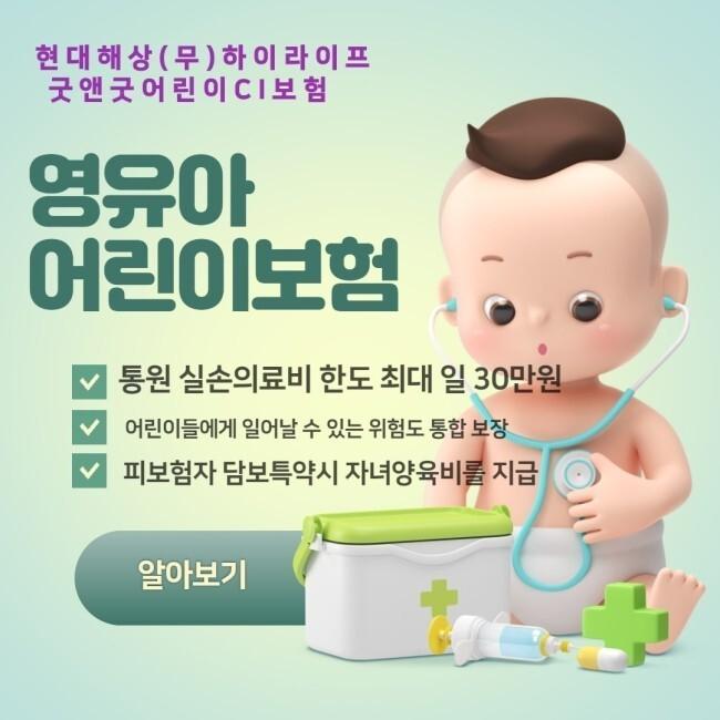 어린이 보험계의 명품 현대해상 (무) 굿앤굿 어린이보험