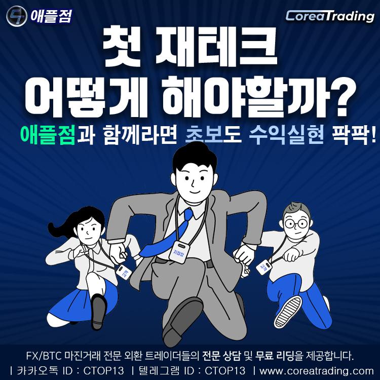 [비트파이,JJ에셋] Corea Trading애플점, 믿고 진행하는 안심재테크!