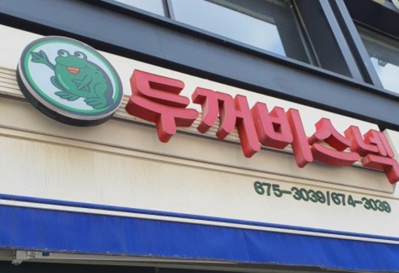 백반기행 안성 오이김밥 비빔국수 파는곳