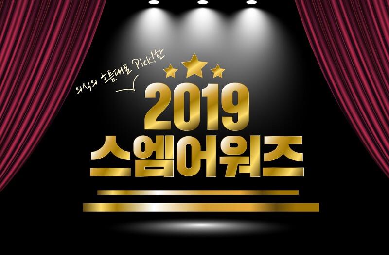 [Adieu 2019]  의식의 흐름대로 Pick!한 2019 스엠 어워즈'