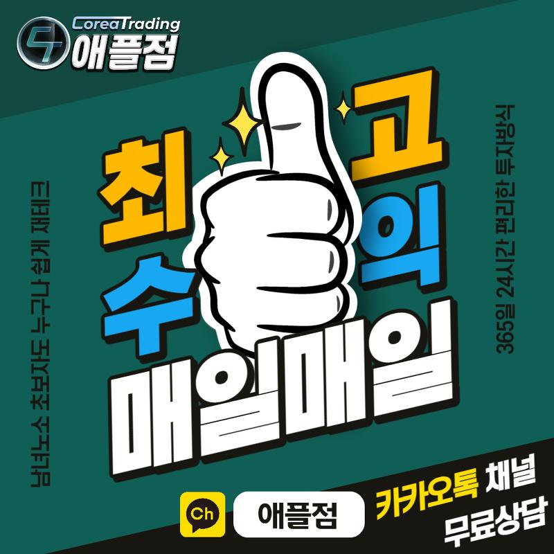 [SS타워, JJ옵셋] 코리아트레이딩 애플점 , 초보도 쉬운 재테크!