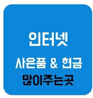 초고속인터넷 비교사이트  요금 ↓ 사은품에 현금지원까지 젤싼곳