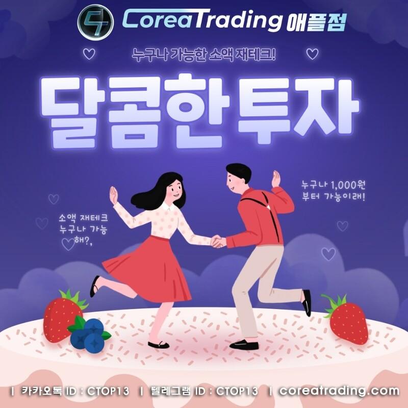 [FX스윙, FX365] Corea Trading애플점, 배테랑멘토와 함께 초보자도 수익실현!
