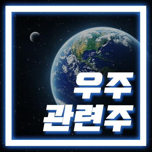 ■ 한화에어로스페이스-빅텍-한국항공우주...우주항공과 국방 업종이 뜬다