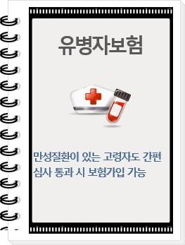 당뇨 고혈압 유병자보험가입 ( 메리츠화재 현대해상 삼성화재 흥국생명 농협 롯데 한화 손해보험 우체국 ) 유병자보험추천