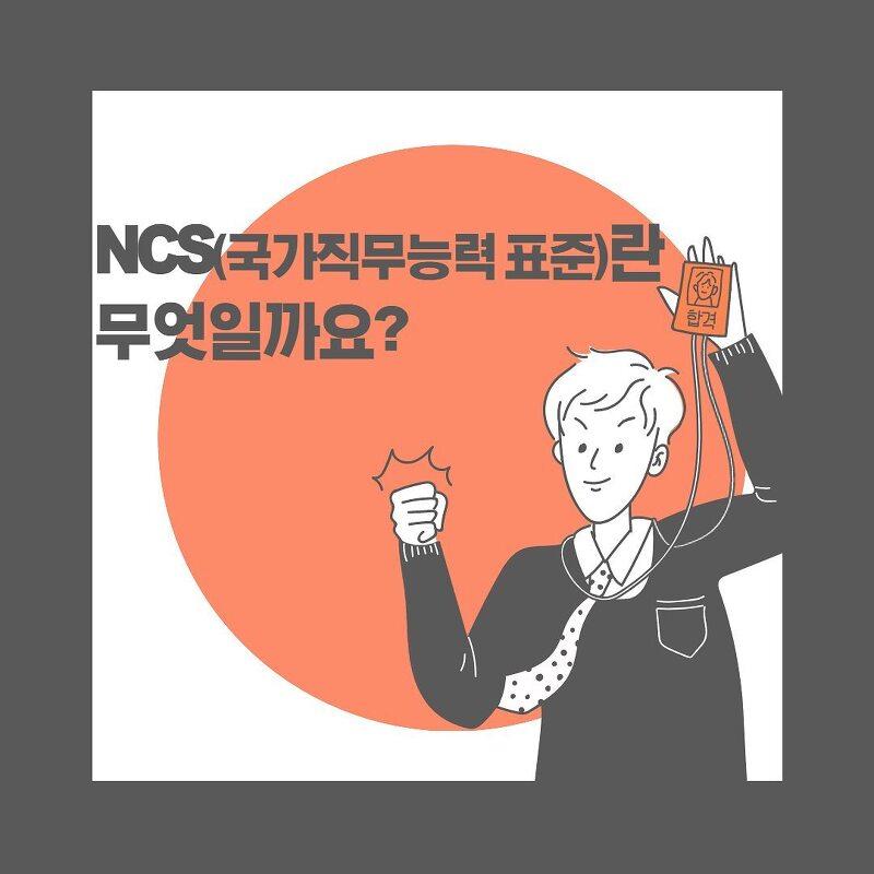[SNS서포터즈] NCS 취업상담 소개