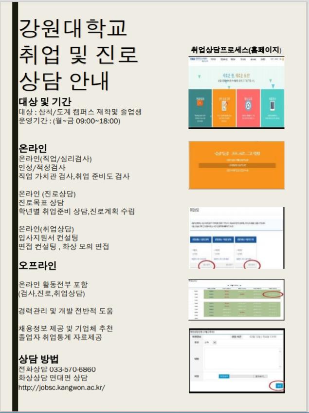 [SNS서포터즈] 강원대학교 취업상담 신청방법 소개