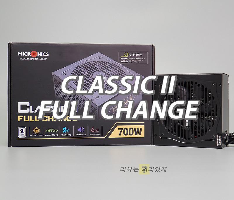 마이크로닉스 Classic II 풀체인지 700W 80PLUS 230V EU