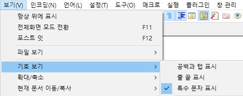 notepad++ regex를 사용해서 find도 해 보고 replace도 해 봅시다.