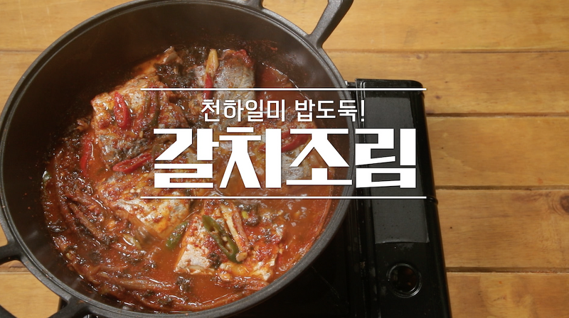 알토란 임짱 임성근 천하일미 밥도둑 갈치조림 레시피 / 요리재료와 조리순서