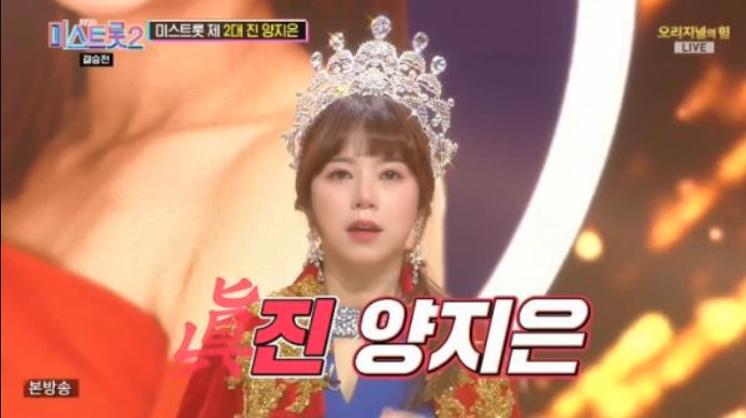 3월 5일 연합뉴스: 미스트롯 시즌2 우승자 양지은