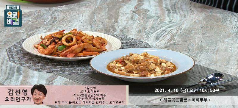 최고의요리비결 최요비 김선영 요리연구가 해물볶음짬뽕, 마파두부 재료와 만드는법