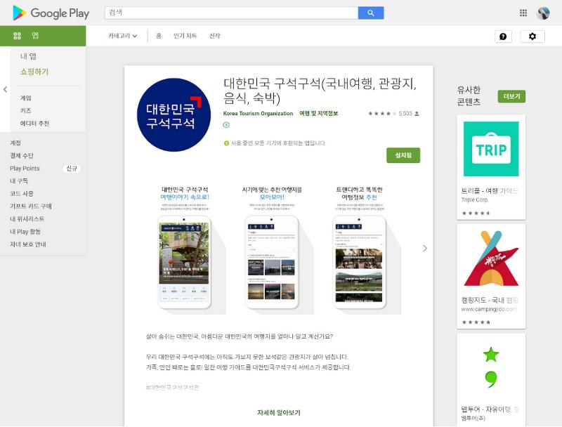 대한민국 구석구석, 국내여행 관광지의 음식 및 숙박