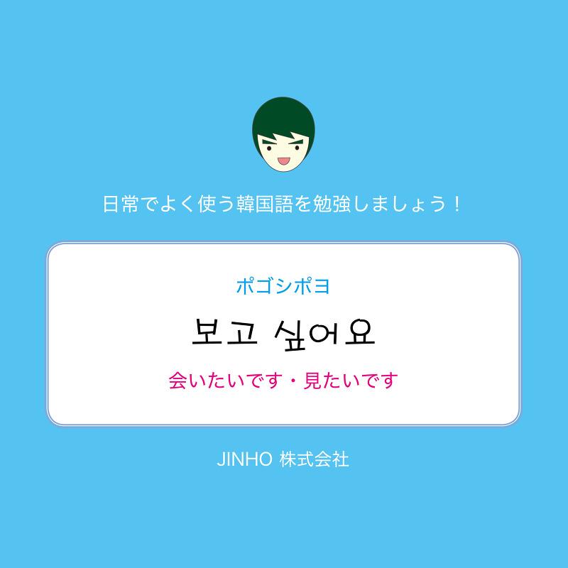 韓国 会 語 いたい