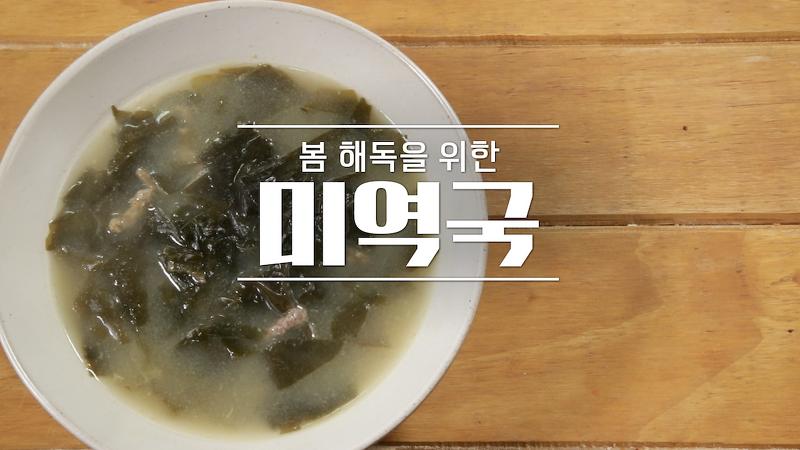 알토란 이보은 우둔살미역국 레시피 / 재료와 조리과정