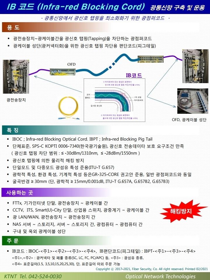해킹방지 광케이블 - IB코드 (광신호 탭핑을 최소화하기 위한 광점퍼코드)