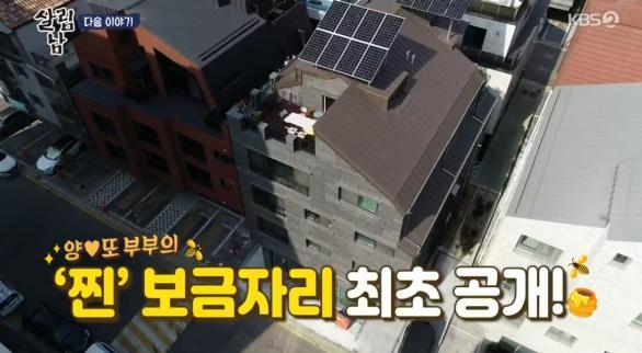살림남 양준혁 새 집 공개, 인테리어 보기 - 양준혁 신혼부부 집 집들이