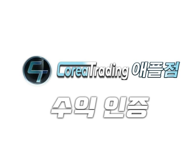 Corea Trading애플점 210127 오전 11시 리딩결과