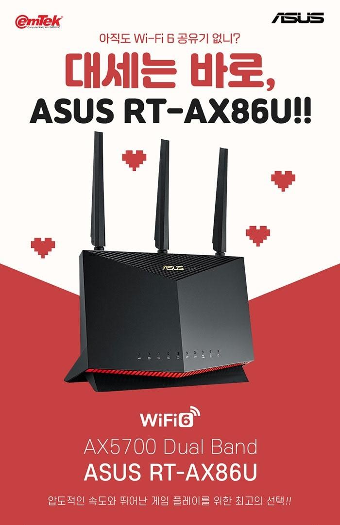 퀘이사존 ASUS Wi-Fi 6 퀴즈 및 소문내기 이벤트