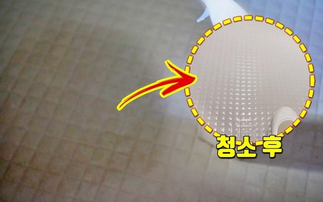 누리끼리한 욕실 바닥 물때 녹이는법 (물때 제거방법)