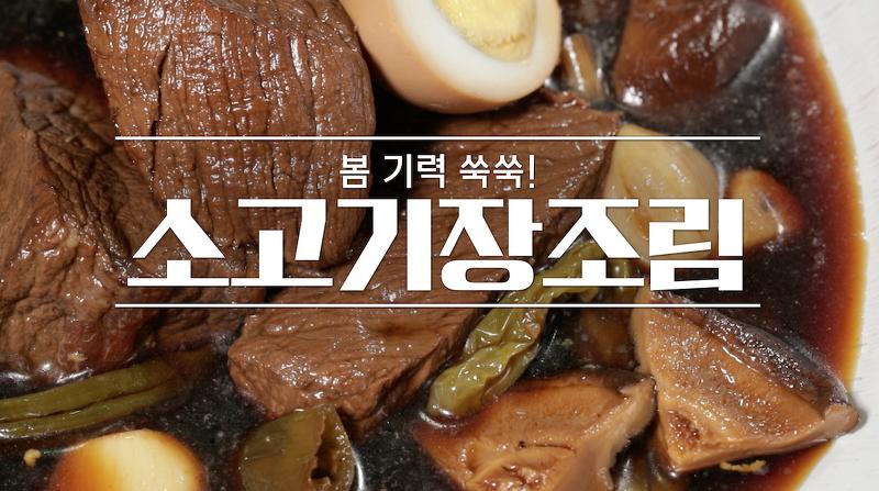 알토란 이보은 간단 소고기 장조림 레시피 / 봄 기력 쑥쑥 소고기장조림 재료와 만드는법