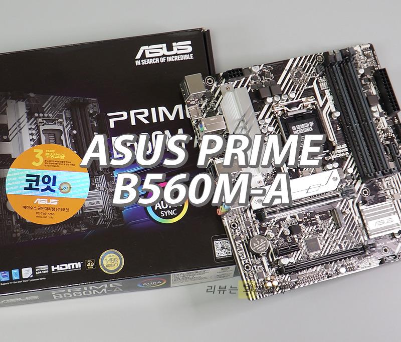 ASUS PRIME B560M-A 코잇 인텔 11세대 메인보드