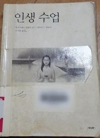 인생 수업 책