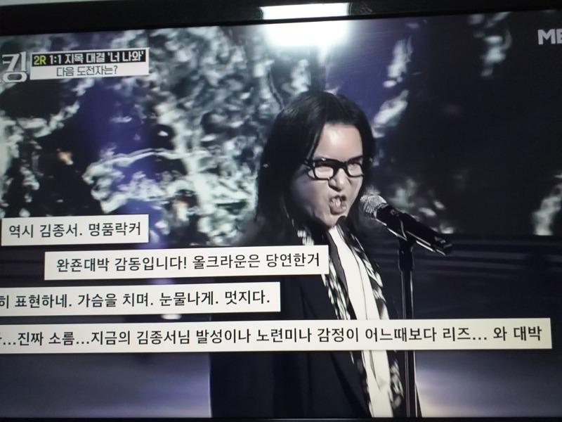 보이스킹 김종서 가 지목한 강성진 리얼 당황