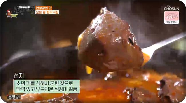 식객 허영만의 백반기행 안성 오천원 한우국밥 파는곳 안성장의맛