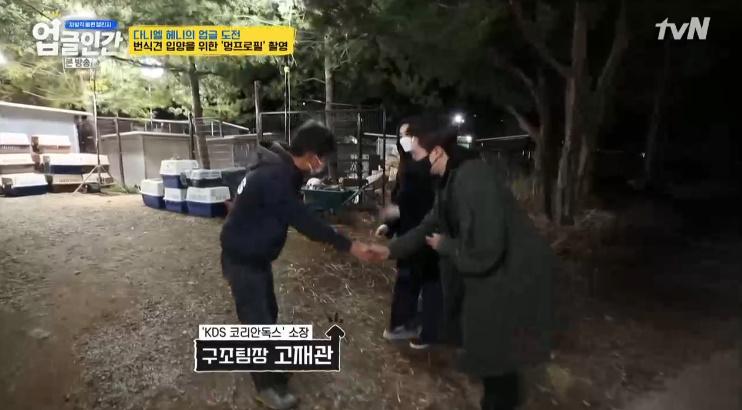 업글인간 다니엘 헤니 번식견 입양 멍프로필 촬영 장소 위치 어디? 유기견 보호센터