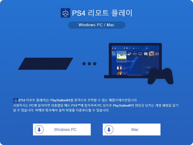 PS4 리모트 플레이: 플레이스테이션4를 PC에서 원격으로 즐기기