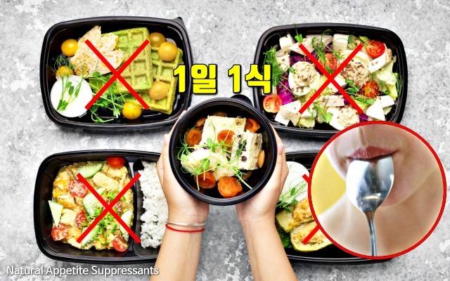 하루 한끼 간헐적 단식 식단표에 빠짐 안되는 '식욕억제 음식' 6가지