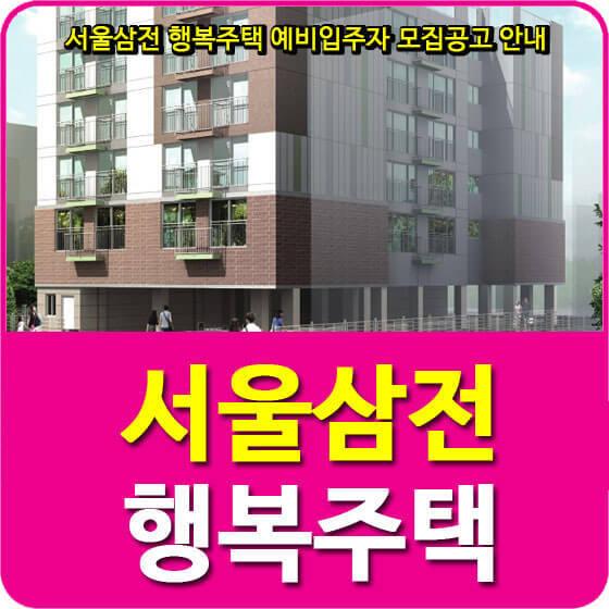 서울삼전 행복주택 예비입주자 모집공고 안내(2020.06.30)
