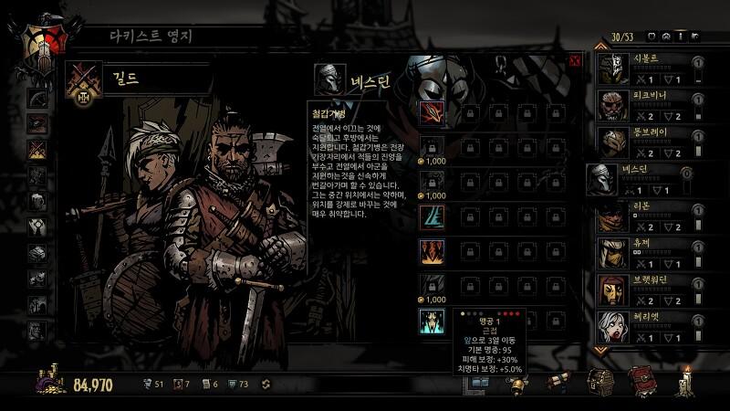 번역 무더기 창고 :: 다키스트 던전 모드 캐릭터