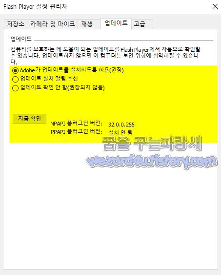 Adobe Flash Player 32.0.0.255 보안 업데이트
