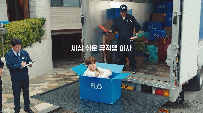 플로(FLO) '이사 프로젝트' 캠페인'