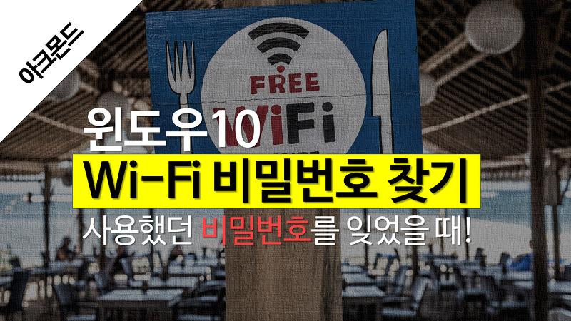 윈도우 10: 와이파이(Wi-Fi) 비밀번호 찾기