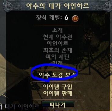 POE] 패스 오브 엑자일 야수판매(아인하르) :: 게임정보/게임이야기