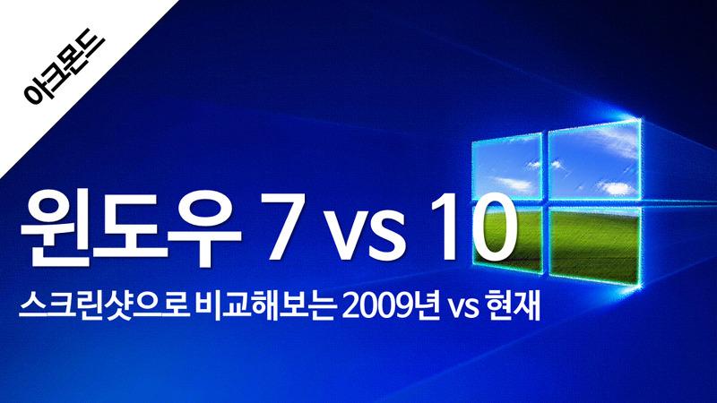 윈도우7 vs 윈도우10 스크린샷으로 비교하기