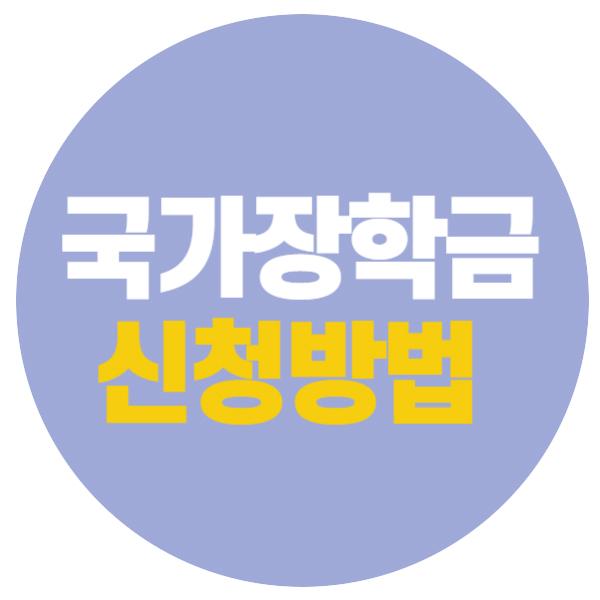 2020 국가장학금 2학기 신청기간, 5월 20일부터 신청 가능