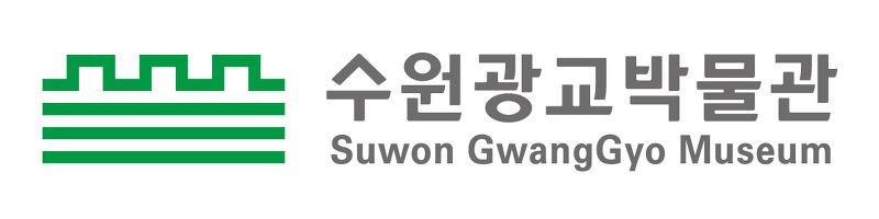 수원왕교박물관 로고
