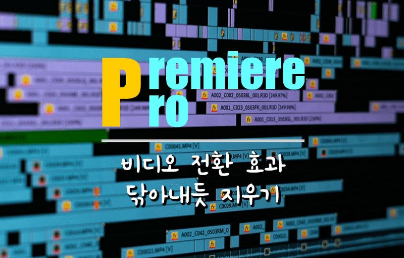 프리미어 프로 비디오 전환